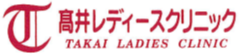 髙井レディースクリニック